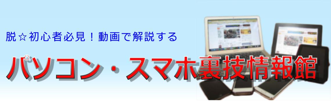 パソコン・スマホ裏技情報館